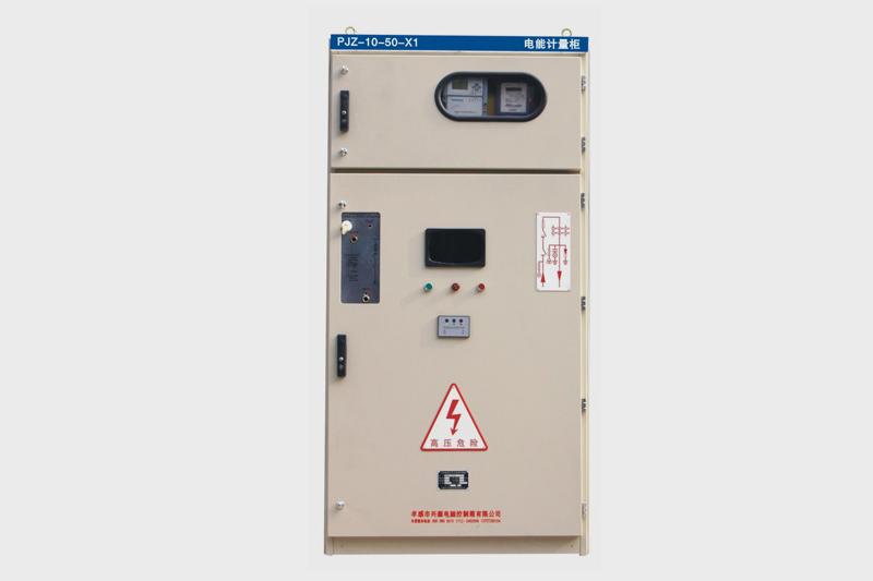 PJZ-10-50-X1电能计量柜