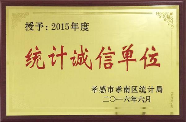 2015 统计诚信单位