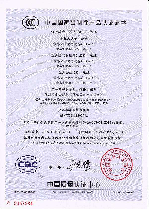 GDF低压固定分隔柜3C证书-兴源电力