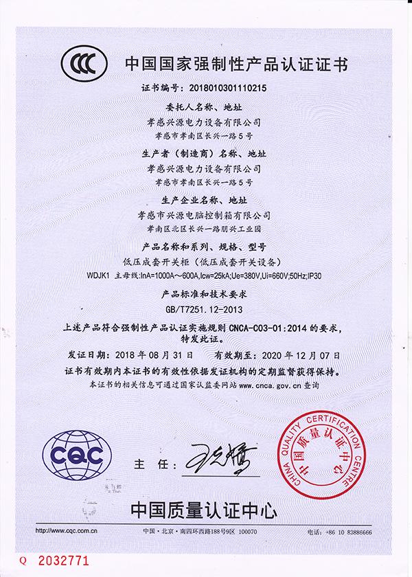 WDJK1兴源电力3C证书