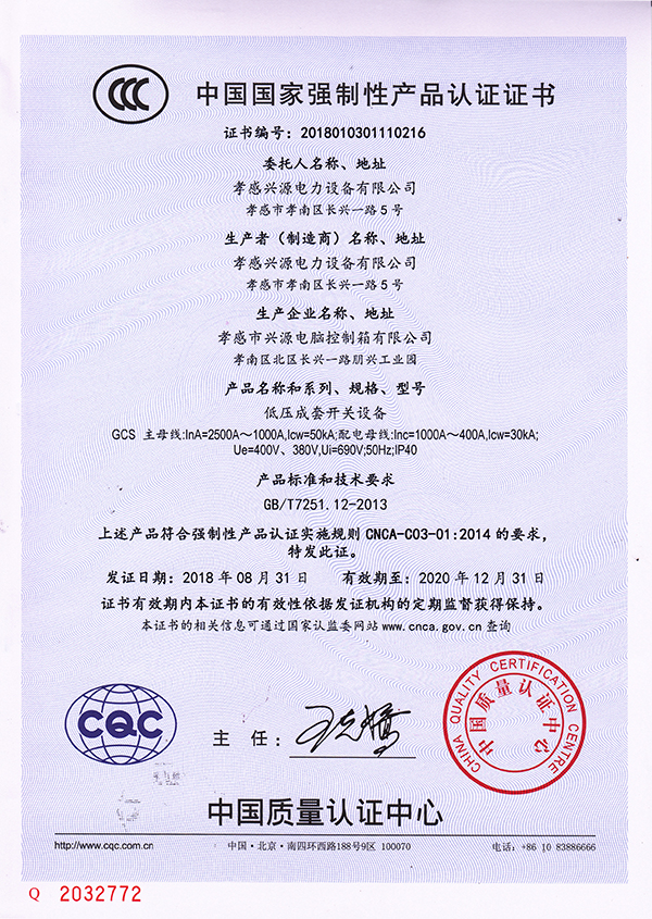 GCS证书兴源电力