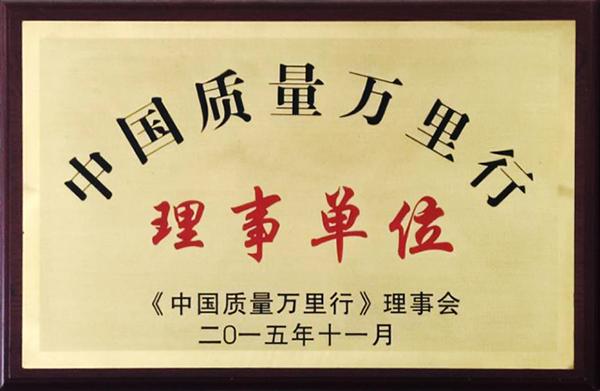 2015 中国质量万里行理事单位