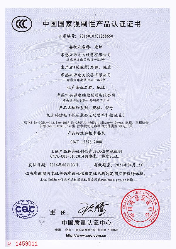 WDJK2证书