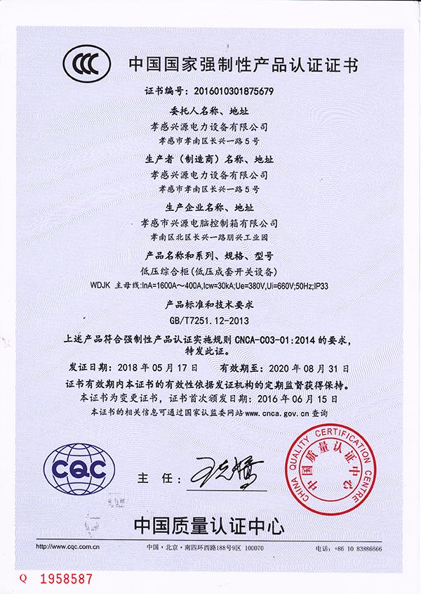 WDJK-1600A证书