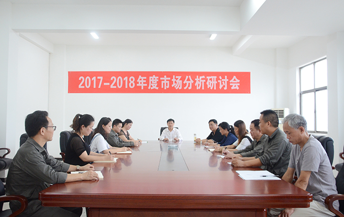 2018年度市场调研讨论会