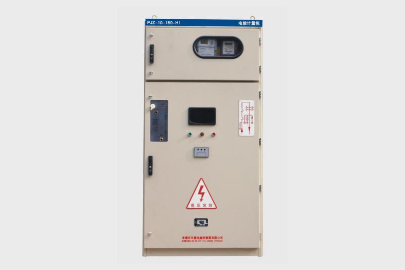 PJZ-10-150-H1电能计量柜